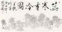 蕊寒香冷图 by jiang meiyan and fan zeng