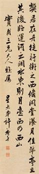 行书 by xu gengshen