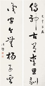 行草书七言联 (calligraphy) (couplet) by xu qian