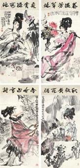 四美图 (4 works) by lin congquan