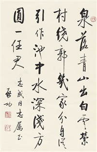 行书 七言诗 (seven-character poem in running script) by qi gong