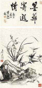 兰石图 by tang yun