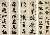 诸体书对联 (三对)(couplet, 3 pairs, various sizes) by liu yizheng