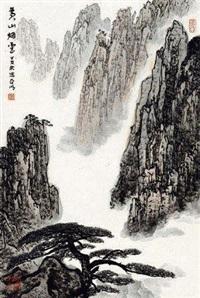 黄山烟云 镜心 纸本 by ya ming
