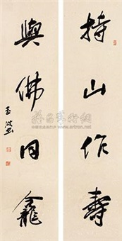 书法 (couplet) by jiang yubo
