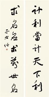 行书七言联 对联 (couplet) by yu youren