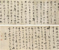 ode of the pipa player in running cursive script calligraphy by xu guangzuo