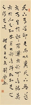 running script calligraphy by liu chenglie