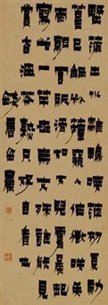 漆书 (calligraphy in regular script) by jin nong