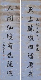 行书八言联 (calligraphy) (couplet) by song nian