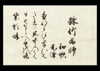 calligraphy by kotaku otani