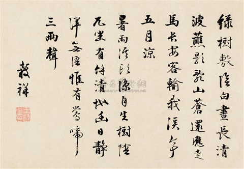 calligraphy by wang guxiang