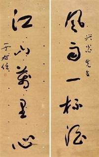 行草五言联 对联 (couplet) by yu youren