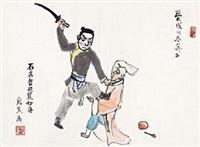 石秀智杀裴如海 by guan liang