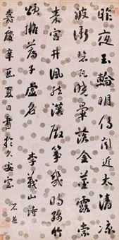 行书五言诗 (five-character poem in running script) by liu yong