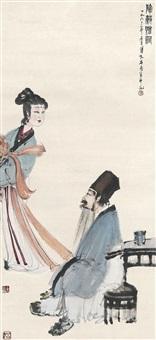 陶谷赠词 立轴 纸本 by fu baoshi