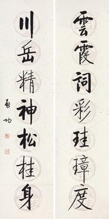 书法(对联) couplet by qi gong