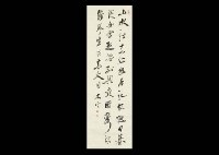 calligraphy by unikai bokudo