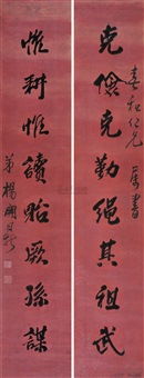 calligraphy (couplet) by yang kaiding