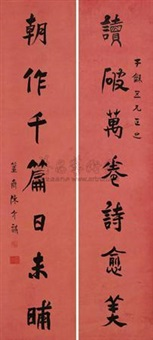 对联 (calligraphy) (couplet) by chen jieqi