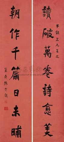 对联 calligraphy couplet by chen jieqi