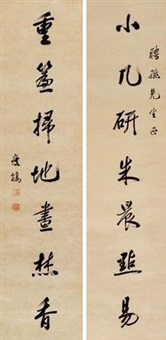 行书七言联 (couplet) by zhou shoujuan