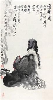 面壁图 by liu jirong