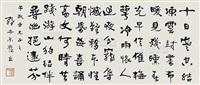 书法 by luo dan