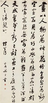 行书东坡语 (lyrics by su shi in running script) by liang tongshu