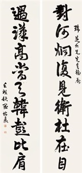 书法对联 (couplet) by luo fukan
