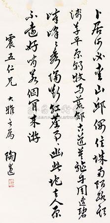书法卜居 by chen taoyi