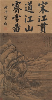 江山斋图 (landscape) by jiang guandao