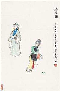 拾玉镯 by guan liang