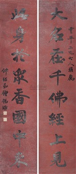 calligraphy (couplet) by zhong xihuang