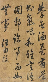 行书 (calligraphy) by wang youdun