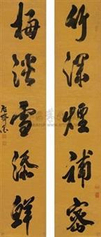 行书五言联 (couplet) by liu bowen