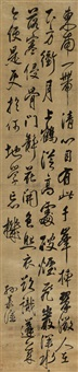 行书 (calligraphy) by sun jiagan
