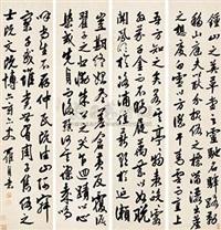 书法 (in 4 parts) by luo zhenyi