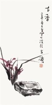 古香 by wang xuetao