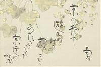 kakejiku by isamu yoshii