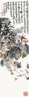 秋 题跋 by wang dawen and cheng shifa