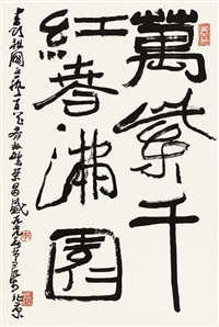 行书 万紫千红春满园 (calligraphy in running script) by li keran
