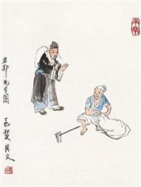东郭先生图 by guan liang
