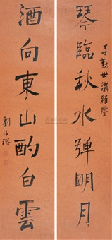 calligraphy (couplet) by liu ruqiu