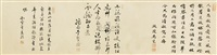 书法 by mo shilong and wu kuan