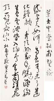 杜甫诗 by liu yi