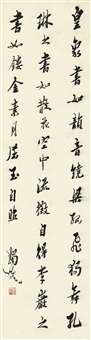 行书 书论 (calligraphy in running script) by ma yifu