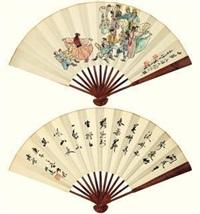 团结之舞 书法 (recto-verso) by ye qianyu and xu bangda