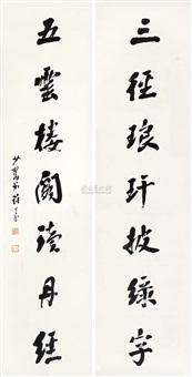 行书七言联 (calligraphy) (couplet) by xu yefen