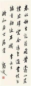 行书 李贺诗 (li he's poem in running script) by ma yifu